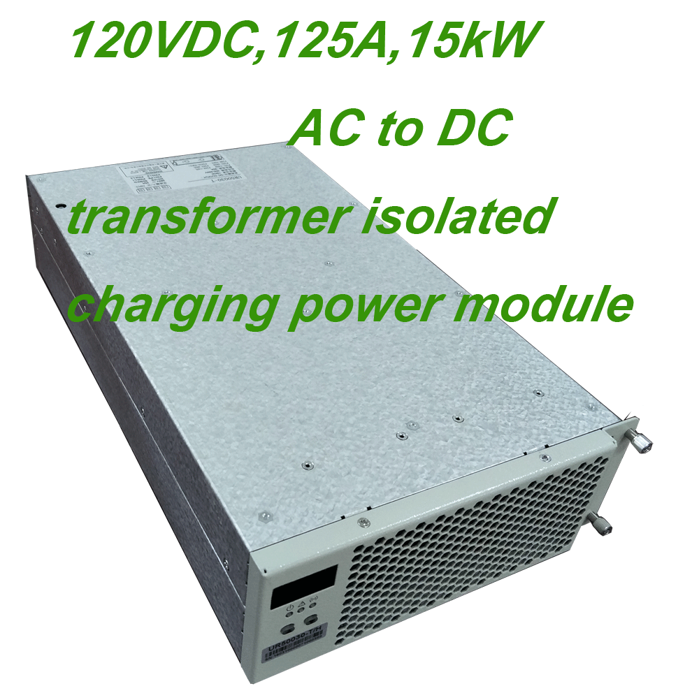 120VDC,125A 15kW charging power module